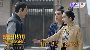 จอมนางเหนือบัลลังก์ (Legend of Fuyao) EP.45 (2\/2)