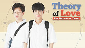 Theory of Love Fan Meeting in Taipei