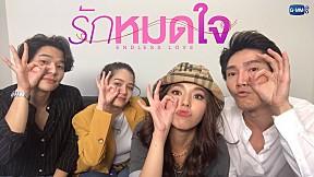 GMMTV LIVE | ลี วี กายและจีจี้ มีอะไรมาฝาก | รักหมดใจ Endless Love