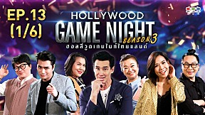 HOLLYWOOD GAME NIGHT THAILAND S.3 | EP.13  [1\/6]