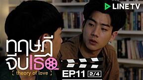 ทฤษฎีจีบเธอ Theory of Love   EP.11 [2\/4]