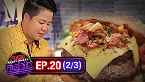 Food Fighto ศึกครัวเดียวกัน | EP.20 [2\/3]