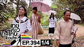 เทยเที่ยวไทย The Route   ตอน 394   พาเที่ยว สวนทุเรียนคุณอุทัย จ.ศรีสะเกษ [1\/4]