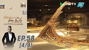 เปิดตำนานกับเผ่าทอง ทองเจือ   วิถีทวาย วิถีชนบท ประเทศเมียนมา   11 ส.ค.62 (4\/4)