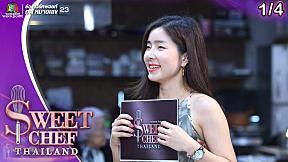 Sweet Chef Thailand   EP.10 รอบ Double Baker   ดอกมะลิ   12 ส.ค. 62 [1\/4]