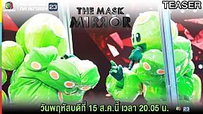 THE MASK MIRROR | 15 ส.ค. 62 TEASER