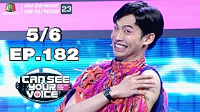 I Can See Your Voice -TH | EP.182 | ตอง ภัครมัย | 14 ส.ค. 62 [5\/6]
