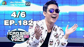 I Can See Your Voice -TH | EP.182 | ตอง ภัครมัย | 14 ส.ค. 62 [4\/6]