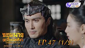 จอมนางเหนือบัลลังก์ (Legend of Fuyao) EP.47 (1\/2)