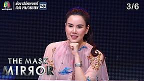 THE MASK MIRROR | EP.01 หน้ากากหนอนชาเชียว | 15 ส.ค. 62 [3\/6]
