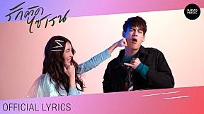 รักติดไซเรน - ไอซ์ พาริส, แพรวา ณิชาภัทร [Official Lyrics]