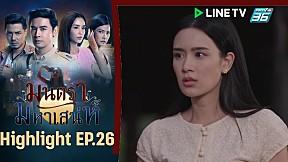 ฟินสุด   ไม่เสียดายความสวย   มนตรามหาเสน่ห์ EP.26   PPTV HD 36