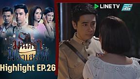 ฟินสุด | จูบเปลี่ยนชีวิต | มนตรามหาเสน่ห์ EP.26 | PPTV HD 36