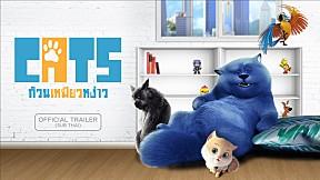 [Official Trailer ซับไทย] Cats ก๊วนเหมียวหง่าว