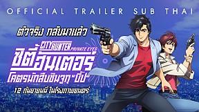 [Official Trailer ซับไทย] City Hunter: Shinjuku Private Eyes ซิตี้ ฮันเตอร์