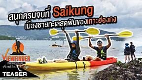 [Teaser] สนุกครบจบที่ Saikung เมืองชายทะเลสุดฟินของเกาะฮ่องกง EP.2 l Viewfinder The Bucket List