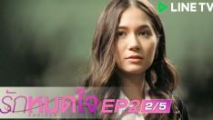 รักหมดใจ Endless Love | EP.2 [2/5]