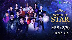 World Star ดาวคู่ดาว | EP.8 (2\/5) 18 ส.ค. 62