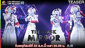 THE MASK MIRROR | 22 ส.ค. 62 TEASER