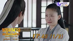 จอมนางเหนือบัลลังก์ (Legend of Fuyao) EP.48 (1\/2)