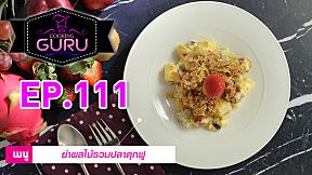 Cooking Guru | EP.111 | ยำผลไม้รวมปลาดุกฟู