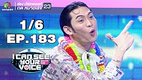 I Can See Your Voice -TH | EP.183 | เอกชัย ศรีวิชัย | 21 ส.ค. 62 [1\/6]