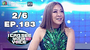 I Can See Your Voice -TH | EP.183 | เอกชัย ศรีวิชัย | 21 ส.ค. 62 [2\/6]