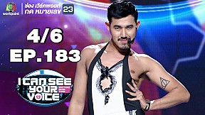 I Can See Your Voice -TH | EP.183 | เอกชัย ศรีวิชัย | 21 ส.ค. 62 [4\/6]
