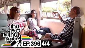 เทยเที่ยวไทย The Route | ตอน 396 | รวมความตลกของทีมงานกับเรื่องเล่าขำๆ ของพิธีกร [4\/4]