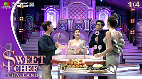 Sweet Chef Thailand | EP.12 รอบ Face to Face | ขนมอวยพร | 25 ส.ค. 62 [1\/4]