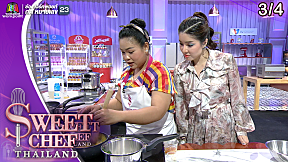 Sweet Chef Thailand | EP.12 รอบ Face to Face | ขนมอวยพร | 25 ส.ค. 62 [3\/4]