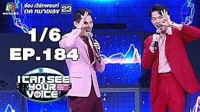 I Can See Your Voice -TH | EP.184 | คิมดงฮัน | 28 ส.ค. 62 [1\/6]