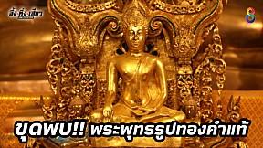 ทึ่ง!! ขุดพบพระพุทธรูปทองคำแท้ น้ำหนัก 9 กิโลกรัม l อึ้งทึ่งเสียว l ช่อง8