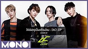 [C-CRAY Cover] ให้ฉันอยู่เป็นเพื่อนไหม (You\'ve got a friend in me) - TAO STP
