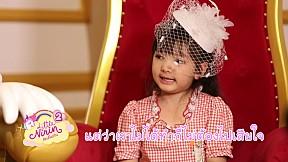 ณิรินถึงกับอึ้ง! อายุ 7 ขวบ เล่นละครมาแล้วเป็น 10 เรื่อง! | Highlight | Little Nirin Season 2 EP.1