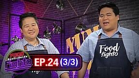 Food Fighto ศึกครัวเดียวกัน | EP.24 [3\/3]
