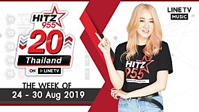 HITZ 20 Thailand Weekly Update | 2019-09-01