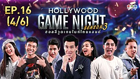 HOLLYWOOD GAME NIGHT THAILAND S.3 | EP.16 [4\/6]