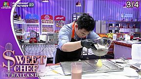 Sweet Chef Thailand | EP.13 รอบ Face to Face | CHINA TOWN | 1 ก.ย. 62 [3\/4]