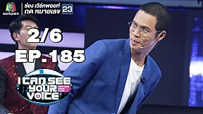 I Can See Your Voice -TH | EP.185 | ลำเพลิน วงศกร | 4 ก.ย. 62 [2\/6]