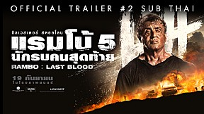 [Official Trailer 2 ซับไทย] Rambo: Last Blood แรมโบ้ 5 นักรบคนสุดท้าย