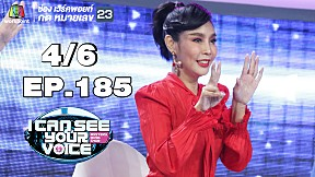 I Can See Your Voice -TH   EP.185   ลำเพลิน วงศกร   4 ก.ย. 62 [4\/6]