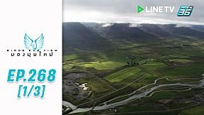 Bird\'s Eye View | สัมผัสความงามทางตอนเหนือแห่งไอซ์แลนด์ | 7 ก.ย. 62 (1\/3)