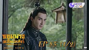จอมนางเหนือบัลลังก์ (Legend of Fuyao) EP. 53 (1\/2)
