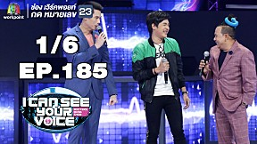 I Can See Your Voice -TH | EP.185 | ลำเพลิน วงศกร | 4 ก.ย. 62 [1\/6]
