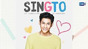 SINGTO 1st FAN MEETING IN HONG KONG