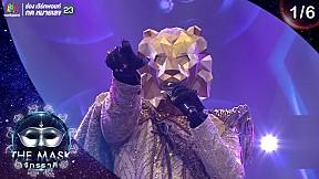 The Mask จักรราศี | EP.02 | หน้ากากราศีสิงห์ | 5 ก.ย. 62 [1\/6]