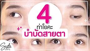 4 ท่าโยคะ บำบัดสายตา สำหรับคนชอบอยู่หน้าคอม