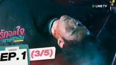 รักฉุดใจนายฉุกเฉิน My Ambulance | EP.1 (3/5)
