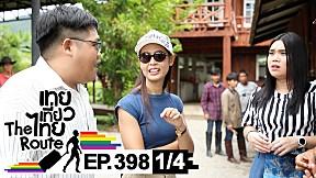เทยเที่ยวไทย The Route | ตอน 398 | พาเที่ยว อ.หางดง จ.เชียงใหม่ [1\/4]